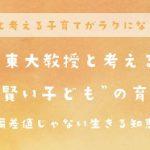 """「元東大教授と考える""""本当に賢い子ども""""の育てかた」6/3(土)@京都"""