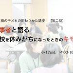 不登校経験者と語る 学校を休みがちになったときの気持ち 6/17  in 滋賀 大津市