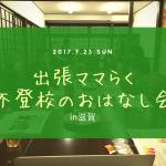 出張ママらく 不登校のおはなし会 in 滋賀 7/23@大津