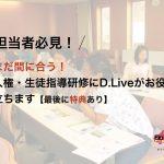 【担当者必見!】まだ間に合う!人権・生徒指導研修にD.Liveがお役に立ちます【最後に特典あり】