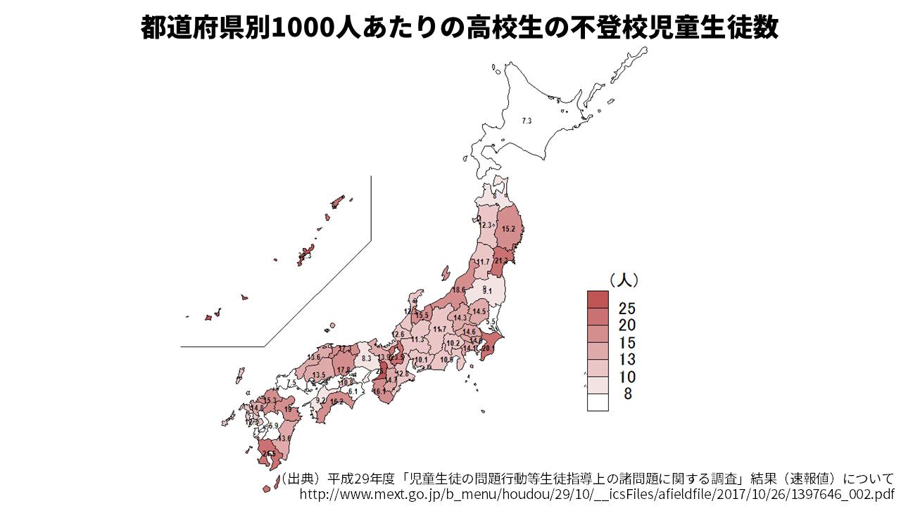 数 が 日本 一 多い 高校 生徒