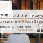 子育てのススメ Kyoto -お寺で聞ける子育てがラクになる3つの話- vol.2