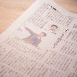 京都新聞での連載はじめました。