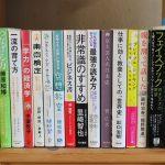いま不登校の子どもたちに手にとってほしい、勉強法や生き方を学べる本8冊