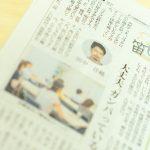 [掲載]京都新聞で田中のコラムが掲載されました。