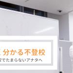 [講演会]9/23 草津にて『よく分かる不登校』をおこないます。