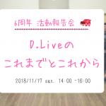11/17(土)6周年記念 活動報告会 D.Liveのこれまでとこれから
