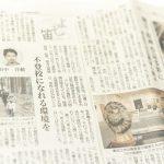 [11月25日]京都新聞に連載コラムが掲載されました。