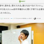 3年ぶりにgreenz.jpに掲載された今、僕たちはあのときと違う景色を見ている。