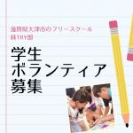 滋賀で子どもと関わるボランティアを探している学生さんへ フリースクール昼TRY部ボランティアのご案内