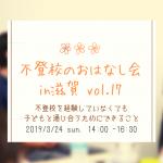 3/24(日)不登校のおはなし会in滋賀 スピンオフ 不登校の経験がなくても子どもと通じ合えるためにできること