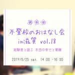 5/25(土)不登校のおはなし会in滋賀 経験者と語る 本当の幸せと葛藤