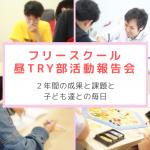 6/2(日)フリースクール昼TRY部活動報告会in滋賀 -2年間の成果と課題と子ども達との毎日-