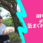 田中の気まぐれ講座をはじめます。