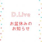 8/9(金)〜8/16(金)お盆休みのお知らせ