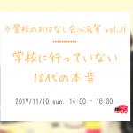 11/10(日) 不登校のおはなし会in滋賀 学校に行っていない10代の本音