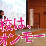 東京と愛媛と滋賀の講演レポートと今後の予定