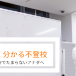 名古屋で不登校の講演会をおこないます。