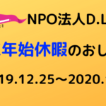 年末年始休業のお知らせ【2019/12/25~2020/1/5】