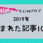 【2019年】D.Liveブログで読まれた記事10選