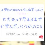 2/9(日)不登校のおはなし会in滋賀 大丈夫って思えるまでに学んだいくつかのこと