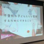 【講演レポート】不登校と結婚は似ている|滋賀県愛荘町社会福祉協議会