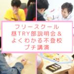 4/12(日)フリースクール昼TRY部説明会&よくわかる不登校!プチ講演