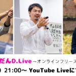 【4月24日(金)21:00~】YouTube Liveで「オンラインフリースクールの未来」を考えます