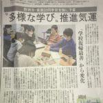 京都新聞にフリースクールの模様が掲載されました。