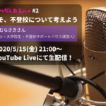 【5月15日(金)21:00~】YouTube Liveで「いまこそ、不登校のこと」を考えます(+今後の配信予定)