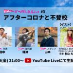 【5月29日(金)21:00~】YouTube Liveで「アフターコロナと不登校」を考えます