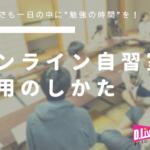休校中でも一日の中に勉強の時間を!D.Liveオンライン自習室と利用の仕方について