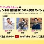 【6月26日(金)21:00~】D.LiveのYouTubeチャンネル登録者数1000人記念生配信を行います!