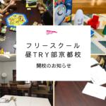フリースクール昼TRY部京都校が正式にオープンしました!