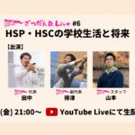【9月4日(金)21:00~ YouTube Live 生配信】HSCの学校生活とは?HSPに向いている仕事とは?を考える1時間をお届けします