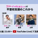 【9/25(金)21:00~ YouTube Live 生配信】これからの不登校支援の形を考える1時間をお届けします(+僕が思う「これからの不登校支援」の話)