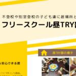 【不登校の助けに!】フリースクール昼TRY部京都校のチラシが無料ダウンロードできます!