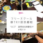 10/27(火)フリースクール昼TRY部京都校説明&体験会