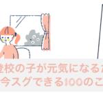 9/26(土) 不登校の子が元気になるために今スグできる100のこと(オンラインセミナー)