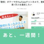 あと一週間!Youtubeチャンネル登録者数1万人に向けたクラウドファンディング実施中