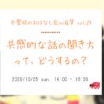 10/25(日)不登校のおはなし会in滋賀 共感的な話の聞き方って、どうするの?