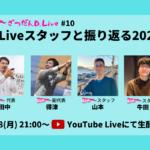 【12/28 21:00~ YouTube生配信】2020年最後の生配信!D.Liveスタッフとともに今年を振り返りませんか?