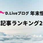【2020年】D.Liveブログ年末恒例!人気記事ランキング2020