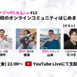 【4/2 21:00~ YouTube生配信】D.Liveの新たな試み「オンラインフリースクール」についてたっぷりお話します!