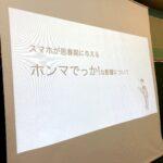 【スライド全公開】スマホが思春期に与えるホンマでっか!な影響について|大阪府枚方市教育委員会での講演