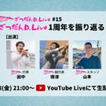 【5/28 21:00~YouTube生配信】「ざつだんD.Live」1周年!次回の生配信では歩みをじっくり振り返ります