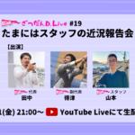 【10/1 21:00~YouTube生配信】「スタッフの近況」を通して、D.Liveスタッフの人となりを知っていただく1時間をお届けします