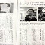 びーんずネットさんの「豆マメ通信」に代表田中が掲載されました!